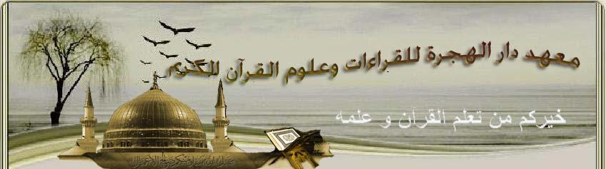 معهد دار الهجرة للقراءات وعلوم القرآن الكريم