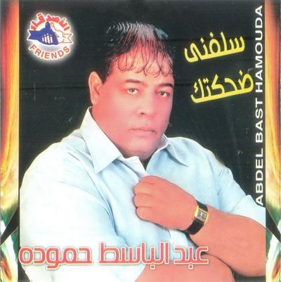 تحميل البوم عبد الباسط حمودة الجديد سلفنى ضحكتك 2011 48063610