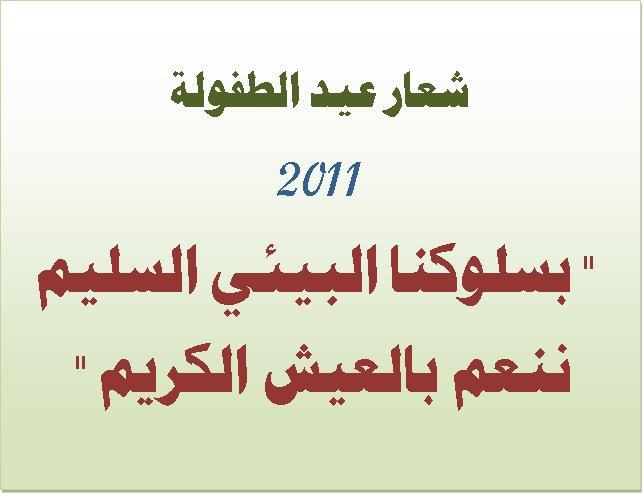 صغار عمو أجمل تحيات حمّادي داود Sighar10