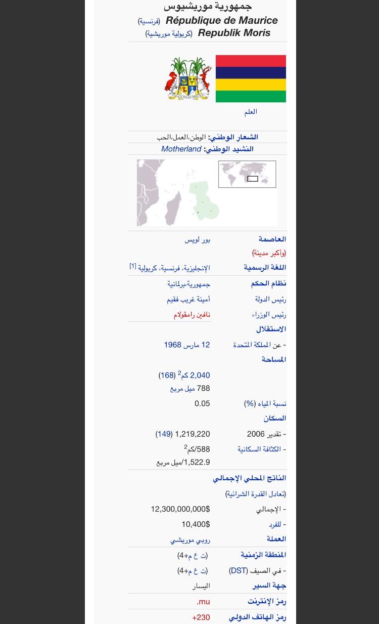 جمهورية موريشيوس  Image19