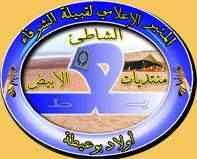 المنبر الإعلامي لقبيلة الشرفاء أولاد بوعيطة