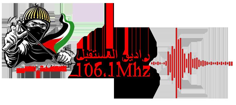 راديو المستقبل FutureFm Radio