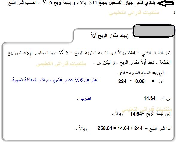 يشتري تاجر جهاز التسجيل بمبلغ 244 ريالاً ، و يبيعه بربح 6   Caeco32