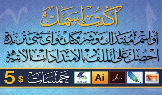 اكتب اسمك بالخط العربي - باستخدام برنامج Kelk - خمسات دهاليز نت 36dade10