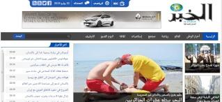جريدة الخبر اليومي ليوم الاثنين 2019 25d82510
