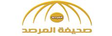 صحيفة وجريدة المرصد الإلكترونية السعودية