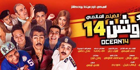 فيلم أوشن 14 , الفيلم العربي اوشن 14 12644610