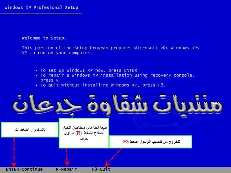 تعلم كيف تثبت ويندوز اكس بى على جهازك 2_copy11