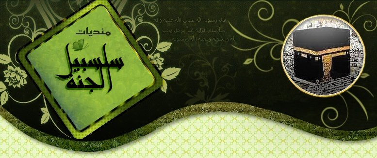 سلسبيل الجنة - البوابة I_logo11