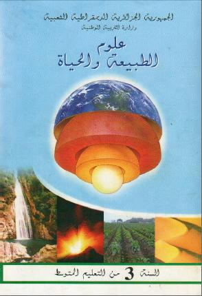 الكتاب المدرس للعلوم الطبيعية للسنة الثالثة متوسط Uooo_310
