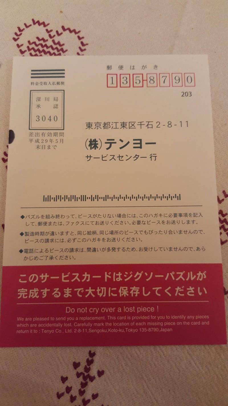 puzzle tenyo aide pour remplir formulaire en japonais 20151112