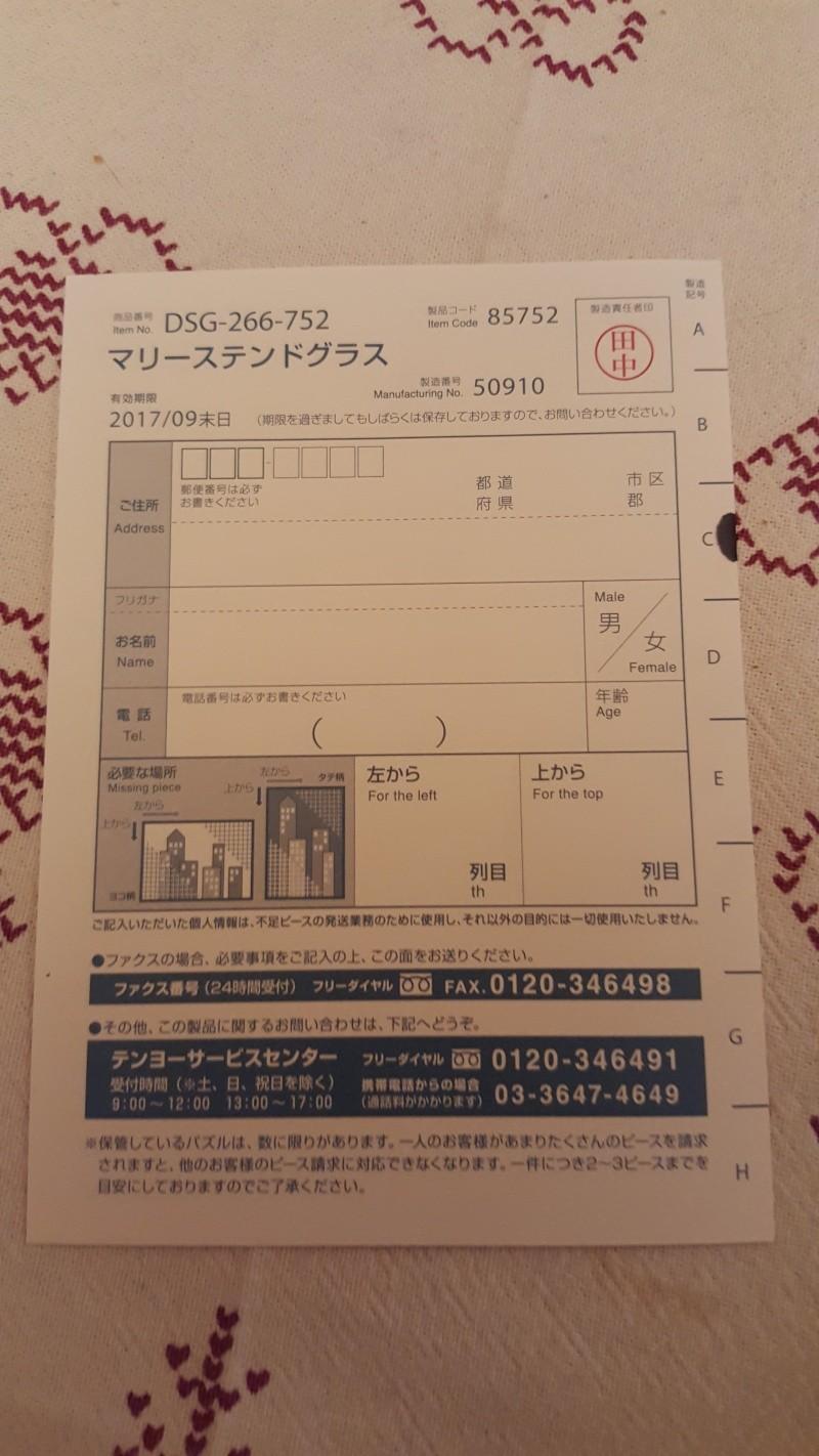 puzzle tenyo aide pour remplir formulaire en japonais 20151113