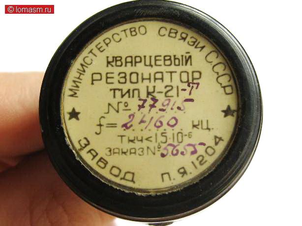 Кварцы СССР в пластмассовых корпусах Eo_eda10