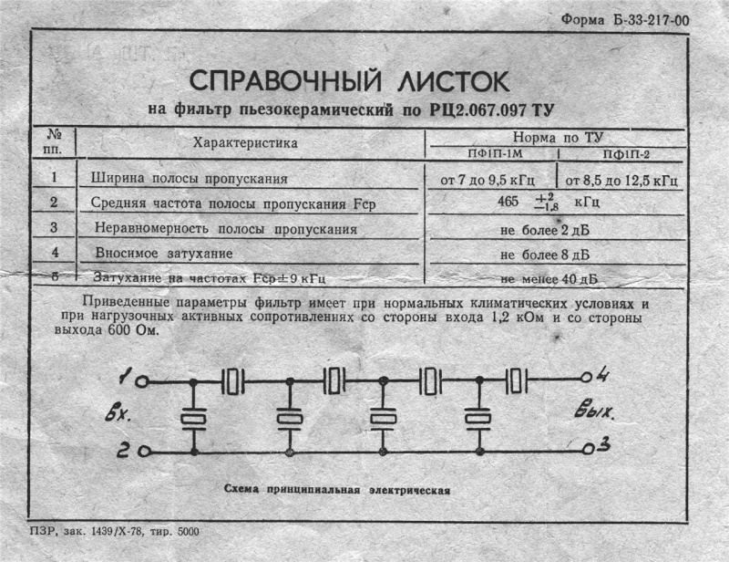 Пьезокерамические фильтры XX века F73d7510