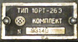 Довоенные и военные кварцы радиостанций РККА, послевоенная кварцевая экзотика МПСС. I_10o10