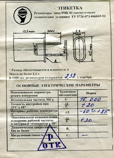 Кварцы в металлических корпусах Б1-Б3, М1-М3 Ouu_ia10