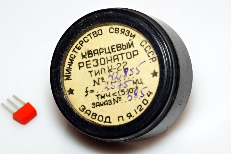 Довоенные и военные кварцы радиостанций РККА, послевоенная кварцевая экзотика МПСС. Quartz12