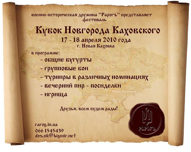 Кубок Новгорода Каховского 2010 Afisha11