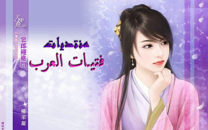 فتيات العرب
