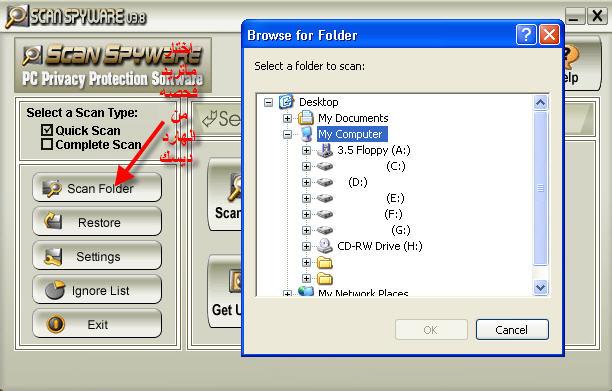 Scan Spyware الاقوى في ازالة السباي ويرز 310
