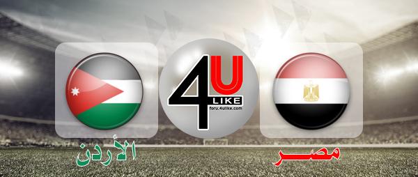 شاهد مباراة منتخب مصر ومنتخب الأردن - بث مباشر من هنا 56a88610