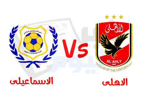 شاهد البث المباشر لمباراة الأهلي والإسماعيلي في الدوري المصري مباشرة بجودة عالية D8-a7-10