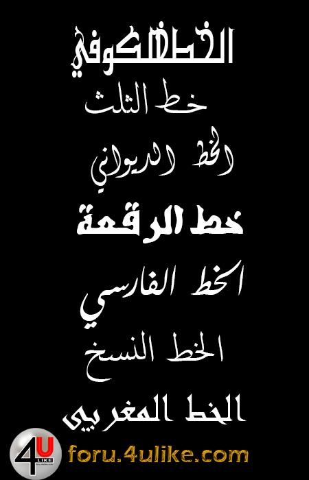 مجموعة كبيرة من الخطوط العربية وكل نوع من الخطوط ليه اشكال متنوعة Untitl12