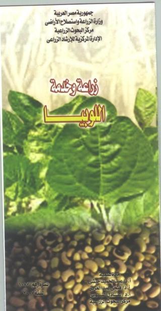 تحميل كتاب طريقة وكيفية زراعة اللوبيا Pictur10