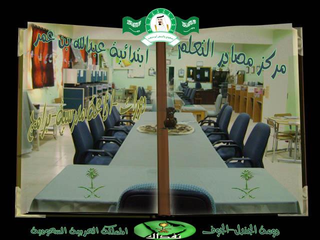 مركز مصادر التعلم بمدرسة عبدالله بن عمر بدومة الجندل - الجوف