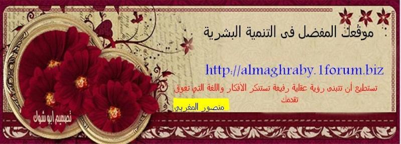 المغربى Uu10