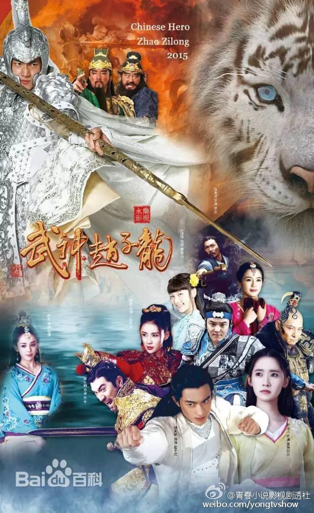 ACTUALIZACIONES SOBRE EL NUEVO DRAMA CHINO Wushen Zhao Zilong (武神赵子龙) donde participa nuestro Kim Jeong Hoon  - Página 3 65252e10