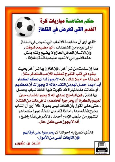 حكم مشاهدة مباريات كأس العالم Shbaba10