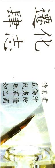 Objets d'écriture Numa1903