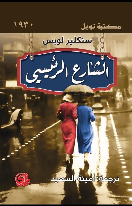 موجز عربي وانجليزي لقصة الشارع الرئيسي The main Street ل سنكلير لويس 39cf7710
