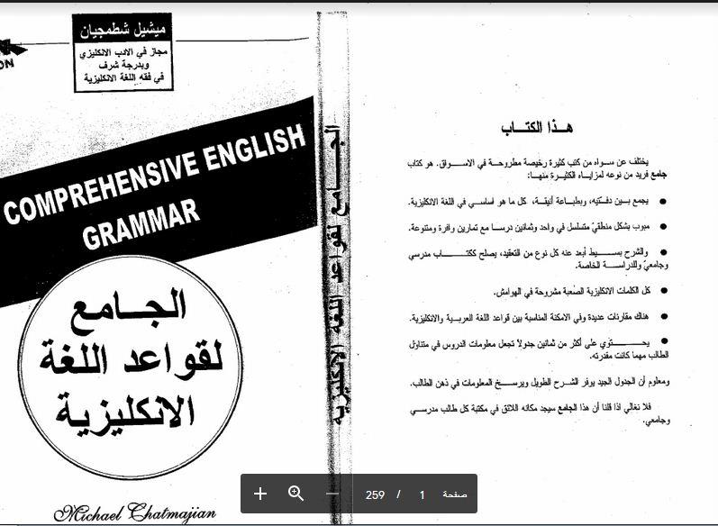 تحميل كتاب الجامع لقواعد اللغة الانجليزية pdf  Ayaio10