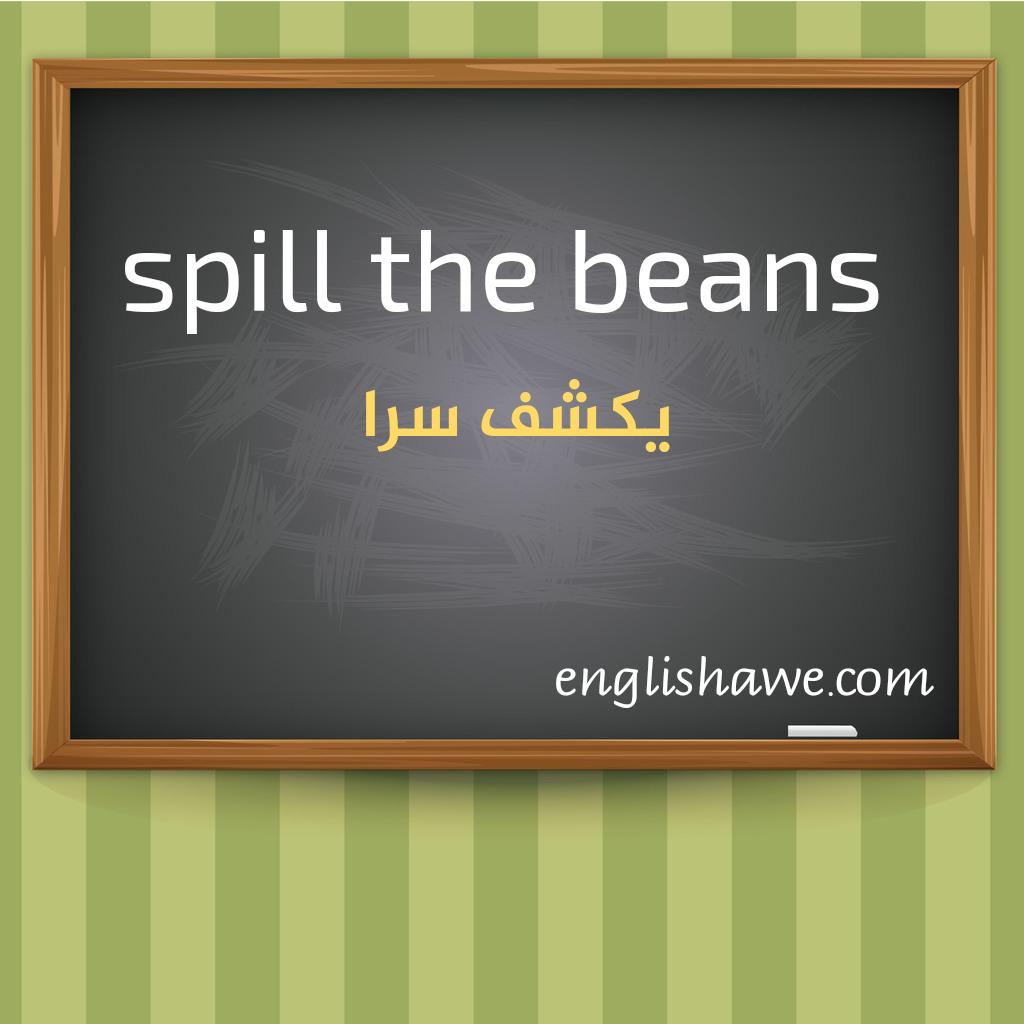 مصطلح  spill the beans في الانجليزية Ctd25210
