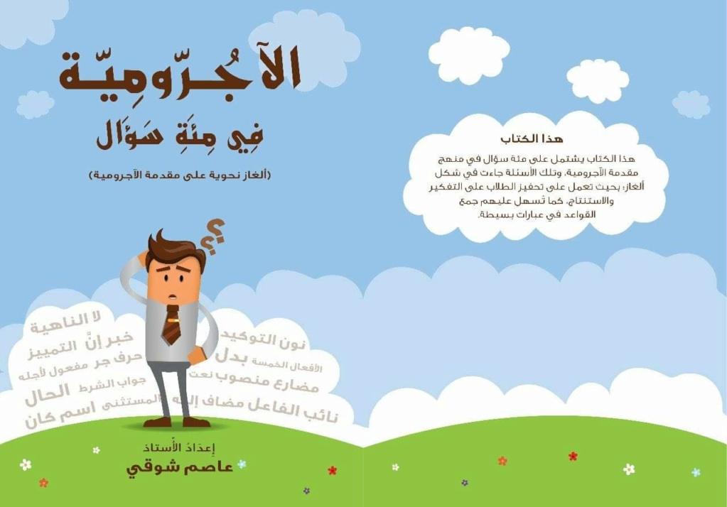 كتاب الغاز لتبسيط قواعد اللغة العربية والاعراب للطلاب  Fb_img11