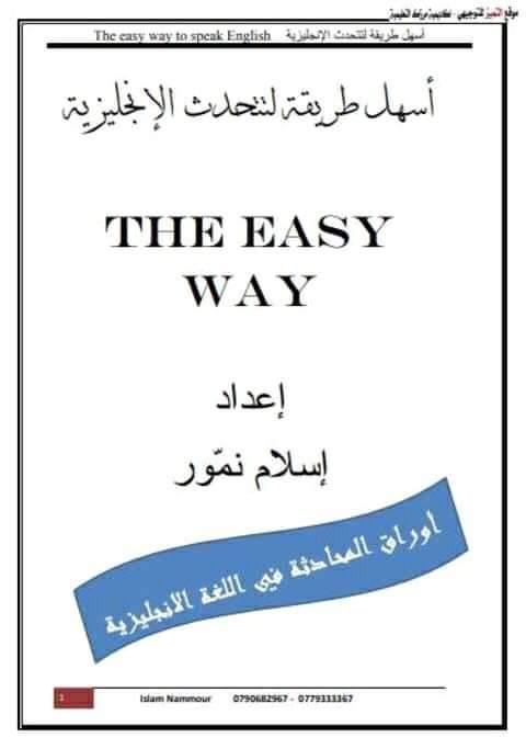 """كتاب  """"أسهل طريقة لتتحدث الانجليزية"""" Fb_img16"""