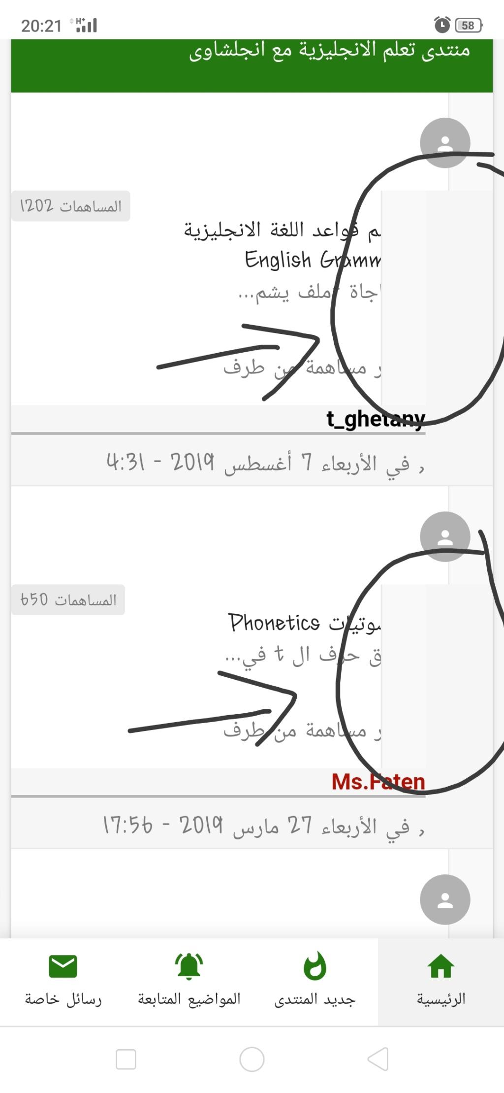 مشكلة في شكل المنتدى نسخة الجوال Img_2011