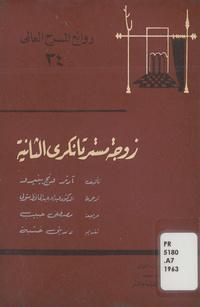 ملخص عربي وانجليزي لمسرحية ( سيدة تانكراي الثانية ) View10
