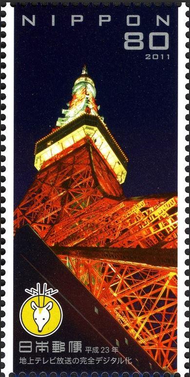 Briefmarken-Kalender 2015 - Seite 15 Tokyo10