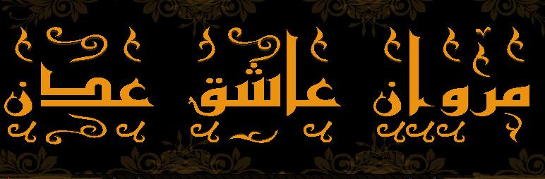 مروان عاشق عدن
