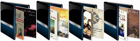 كتب الفلسفة والفكر ، اجتماع وتربية ، سياسة واقتصاد ، فنون ومعارف عامة . 3