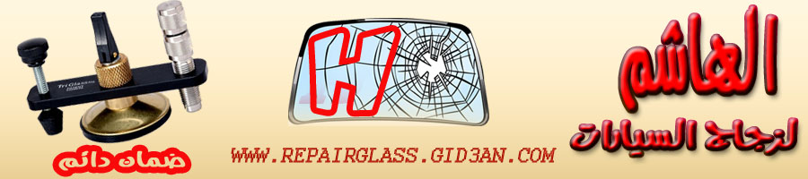 الهـاشـم لزجاج السيارات