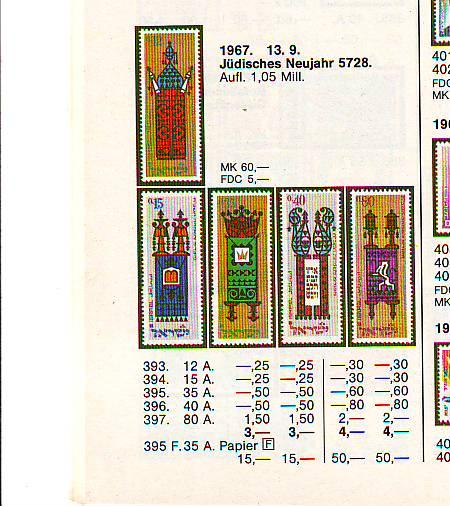 Hilfe zur einschätzung von israelischen briefmarken Scan1012