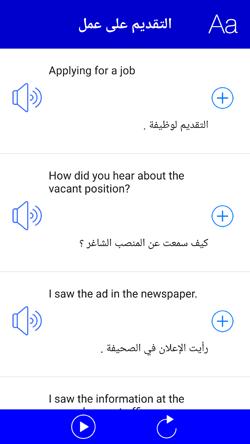 حمل عملاق الترجمة الشهير انجليزيى عربي والعكس App-1110