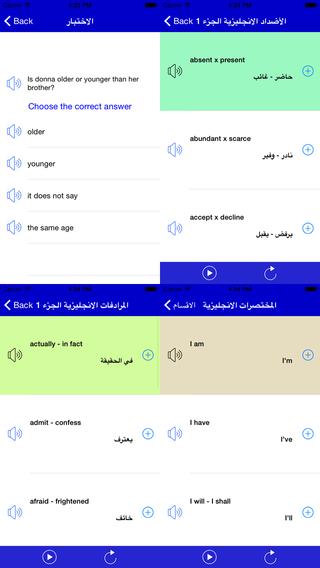 اللغة الانجليزية بالصور+ فيديوهات Screen11