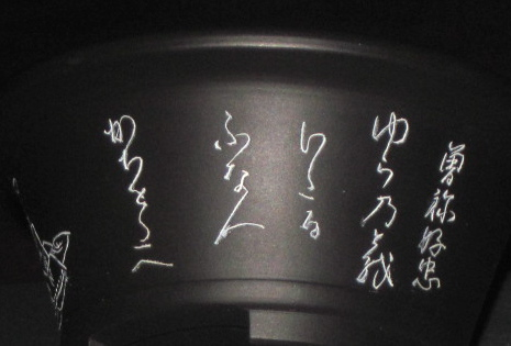 Writing on a Pot Img_0911