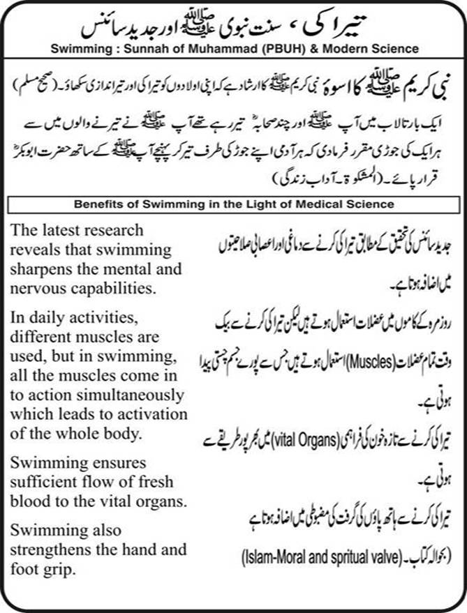 SUNNAH OF MUHAMMAD (Peace Be Upon Him)  AND MODERN MEDICAL SCIENCE Image016