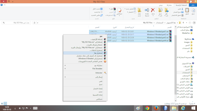 تحميل ويندوز 8 بوتابل بجميع اصداراتها في اسطوانة 2015 روابط صاروخية على mediafir 2015 Unname10